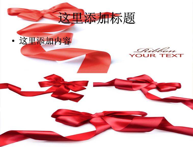 红色蝴蝶结高清图片ppt
