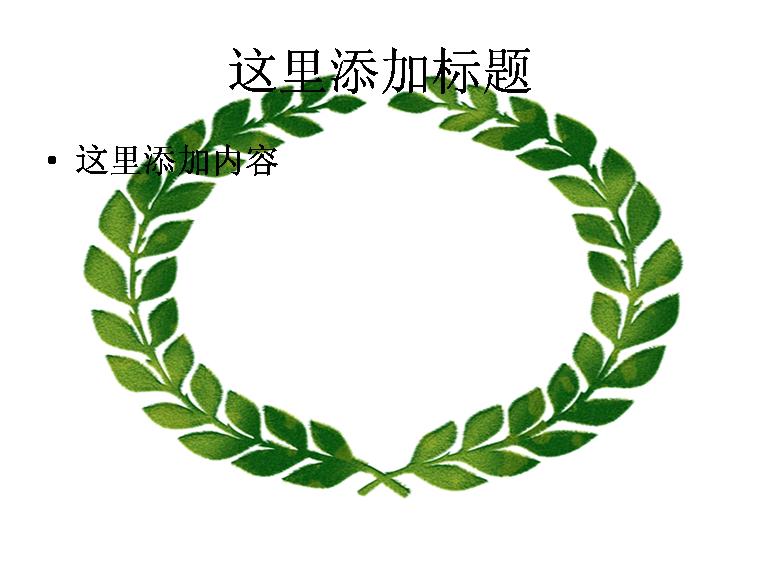 绿色橄榄枝图片ppt模板免费下载