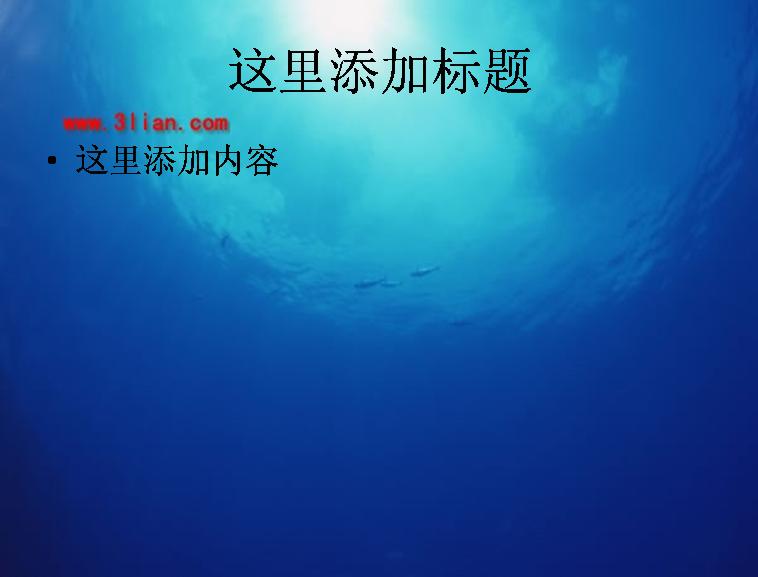 深海世界图片ppt模板免费下载_101833- wps在线模板