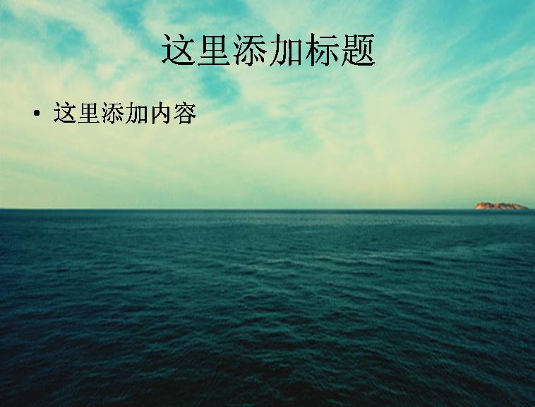 一望无际的大海ppt