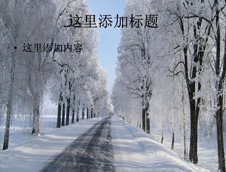 下雪后公路美景ppt模板免费下载