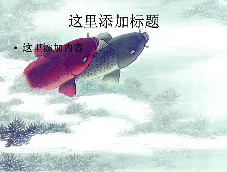 中国风水墨画鱼PPT精选 10 模板