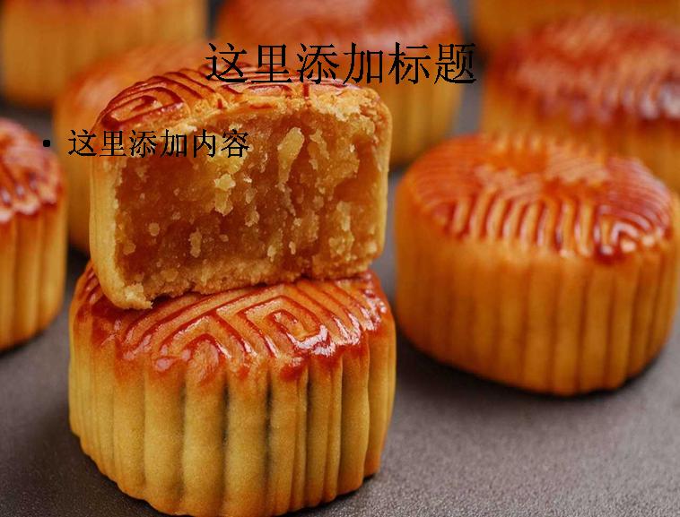 中秋节团圆月饼高清ppt(11)