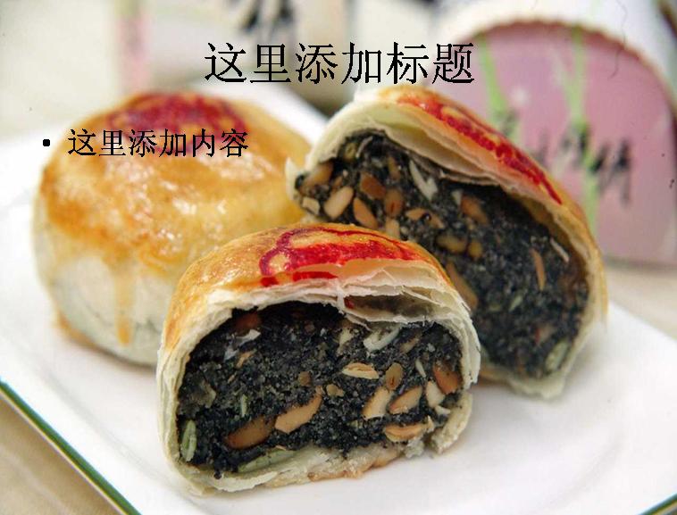 中秋节团圆月饼高清ppt(13)