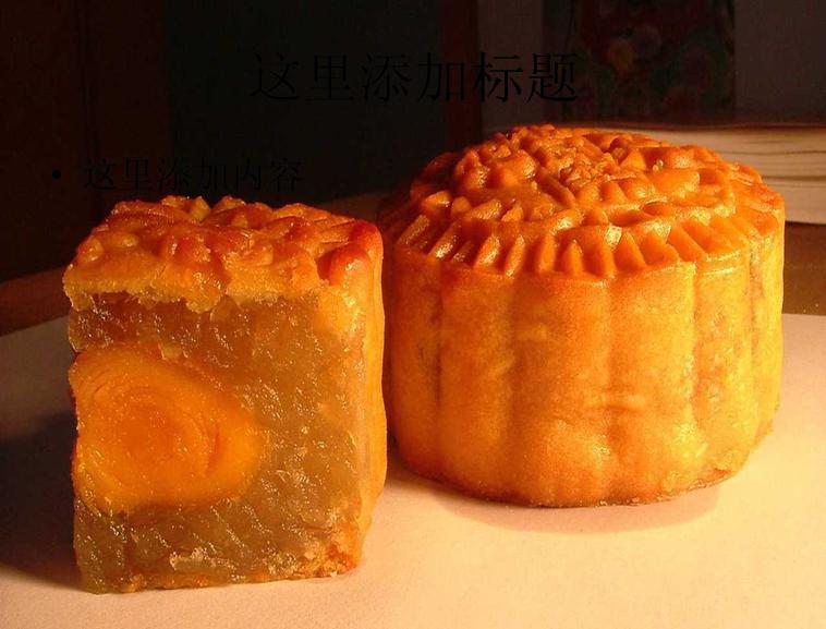 中秋节团圆月饼高清ppt(15)
