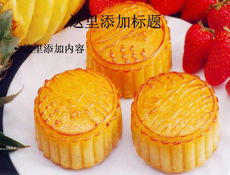 中秋节团圆月饼高清ppt(16)模板