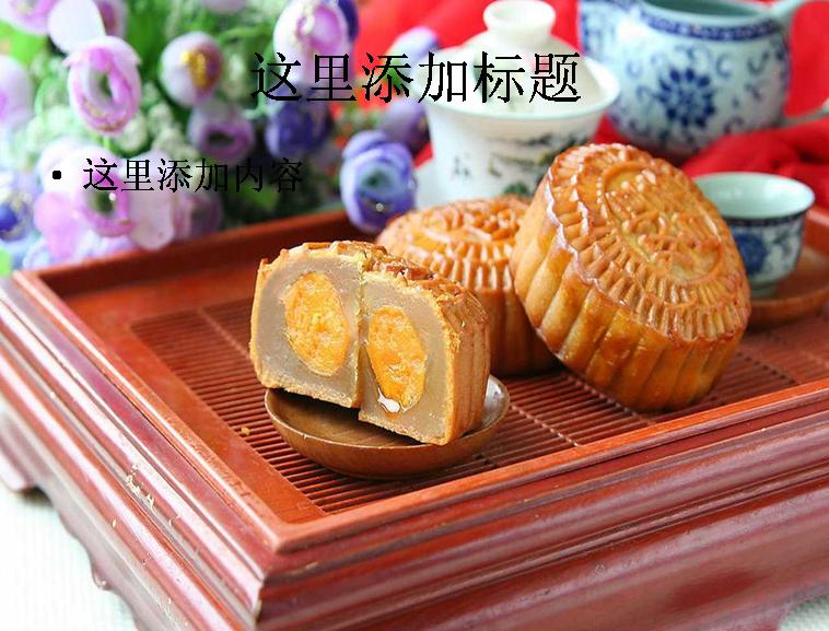 中秋节团圆月饼高清ppt(4)模板免费下载_104451- wps