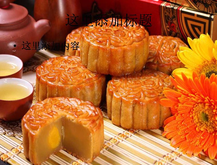 中秋节团圆月饼高清ppt(6)