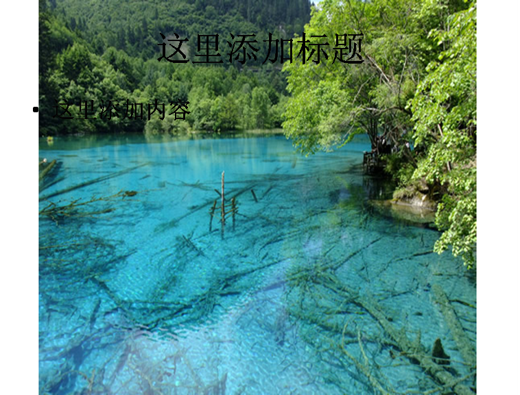九寨沟自然风景ppt模板范文模板免费下载