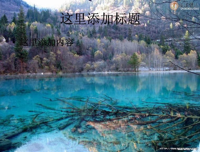 九寨沟风景图片(2)模板_外企求职简历模板下载_新浪