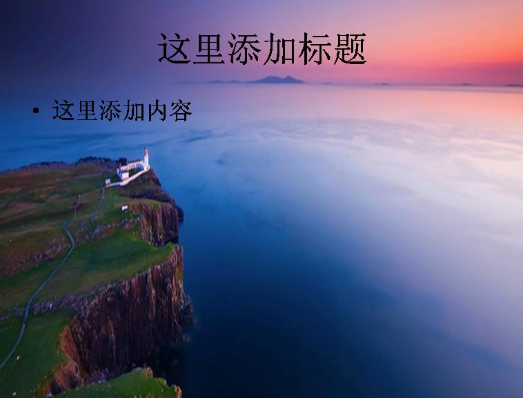 云海风景ppt模板免费下载_104537- wps在线模板