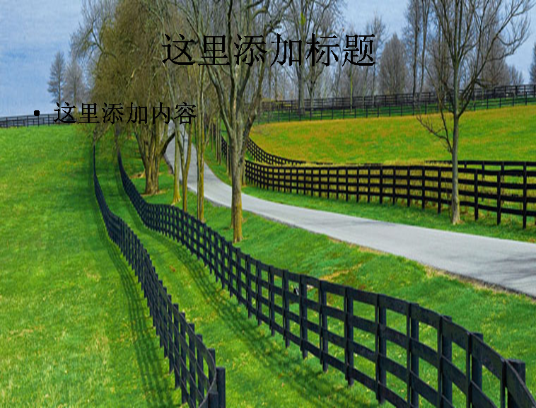 公路栅栏风景ppt封面模板免费下载