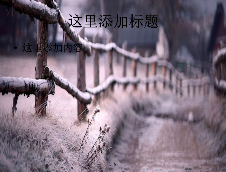 冬天雪景农村风景ppt封面模板免费下载