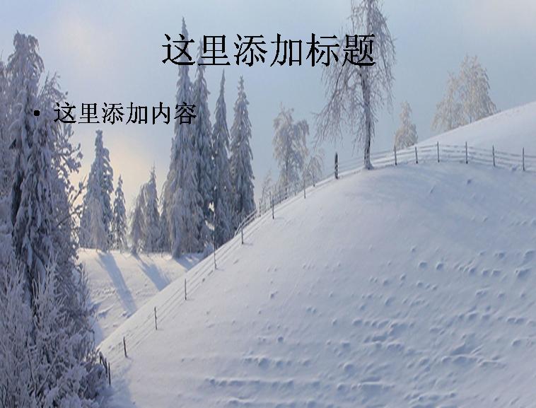冬天雪树木栅栏风景ppt封面模板免费下载