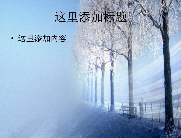 冬天风景ppt封面模板免费下载