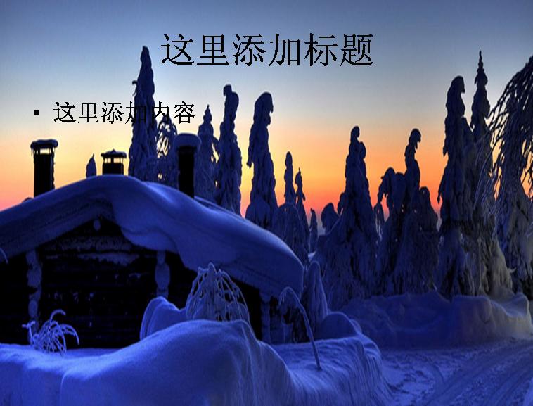 冰天雪地风景ppt封面模板免费下载_104903- wps在线