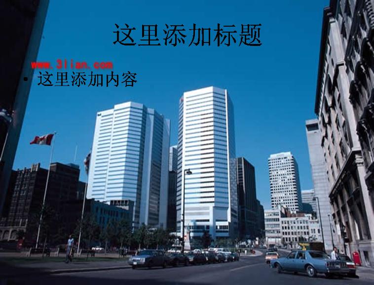 加拿大城市 标  签: 风景自然风景ppt模板范文 支持格式: ppt wpp