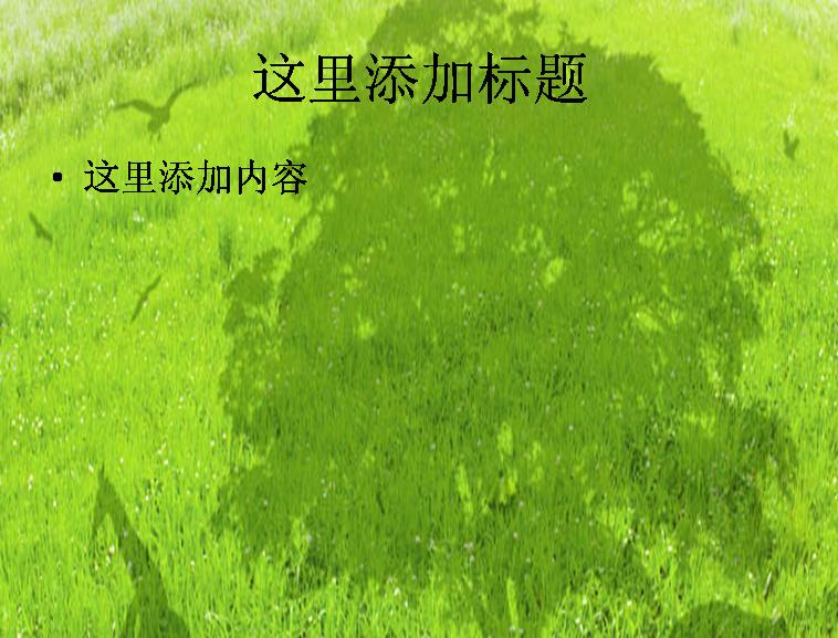 动物世界风景ppt封面模板免费下载