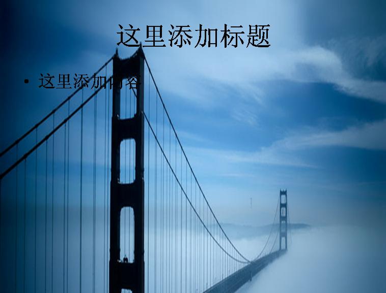 吊桥风景ppt封面模板免费下载_105289- wps在线模板