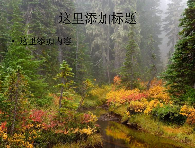 国家地理杂志美丽风景ppt图片(9)模板免费下载
