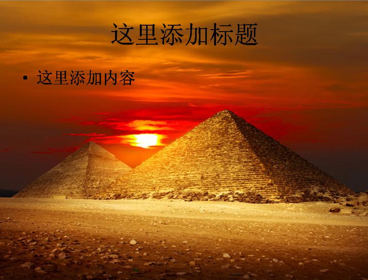 埃及金字塔风景模板免费下载_105791- wps在线模板