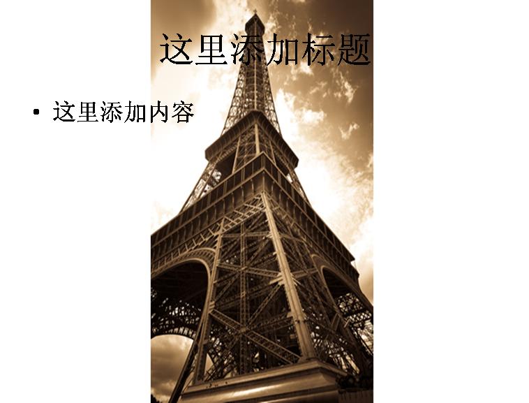 埃菲尔铁塔高清模板免费下载