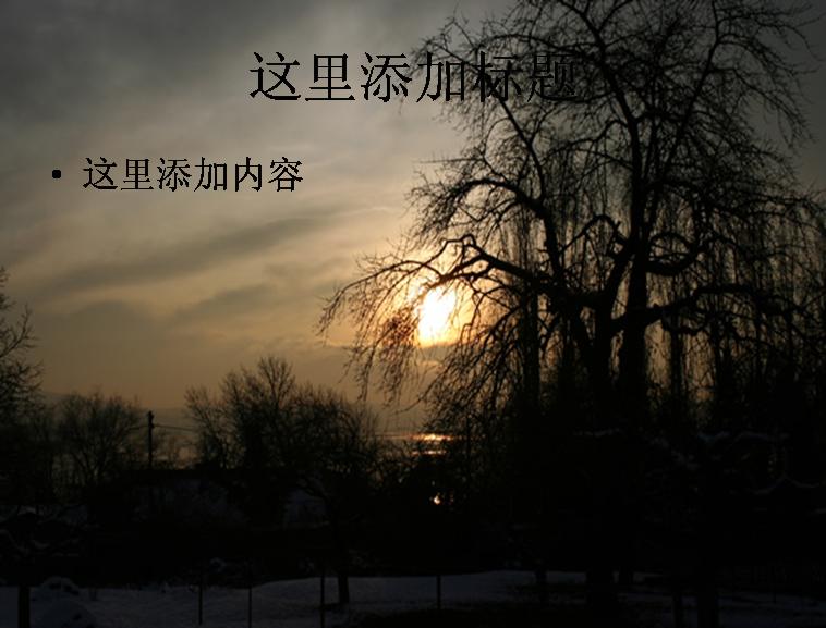 立即下载 下载次数: 0 次  夕阳柳树 标  签: 风景自然风景ppt模板