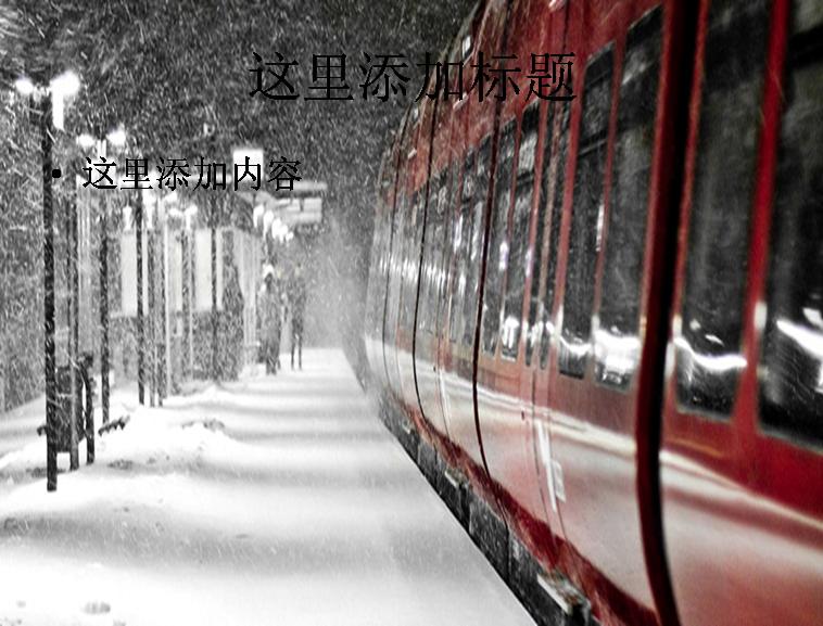 夜晚雪中列车ppt