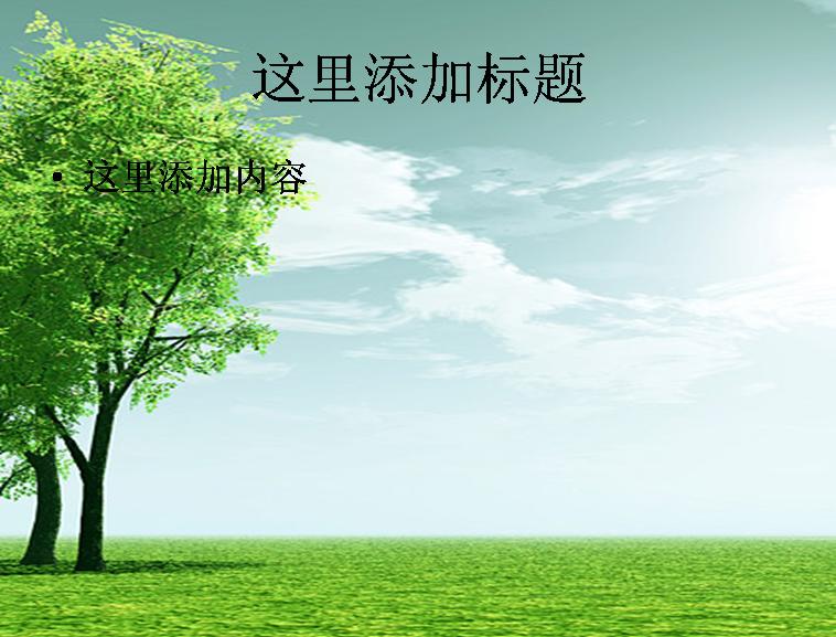 大树草地天空ppt模板范文素材风景ppt模板范文模板