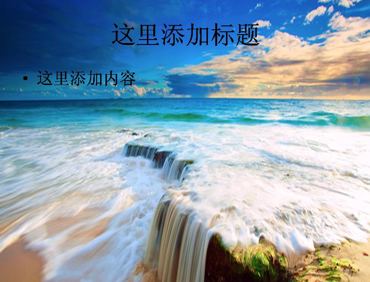 大海瀑布风景ppt封面