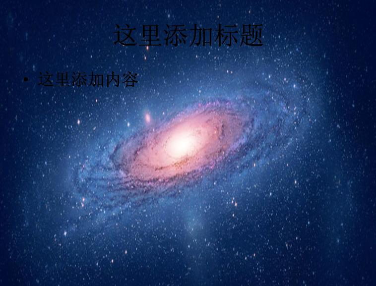 宇宙星系ppt模板_英文总结报告模板下载