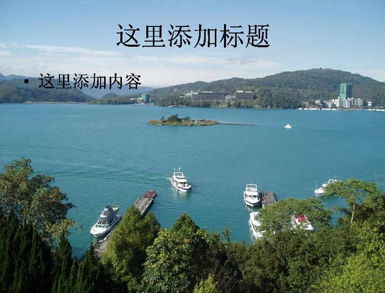 宝岛台湾风景ppt 2 模板