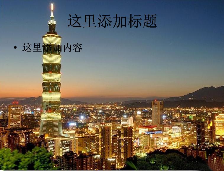 宝岛台湾风景ppt 4 模板免费下载