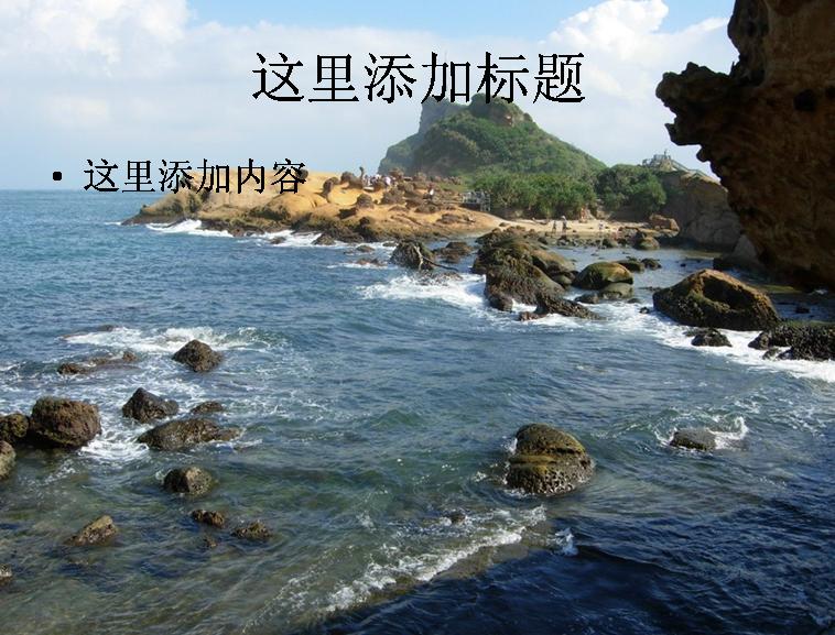 明星模板下载 宝岛台湾风景ppt 5 模板 最专业的财经博客