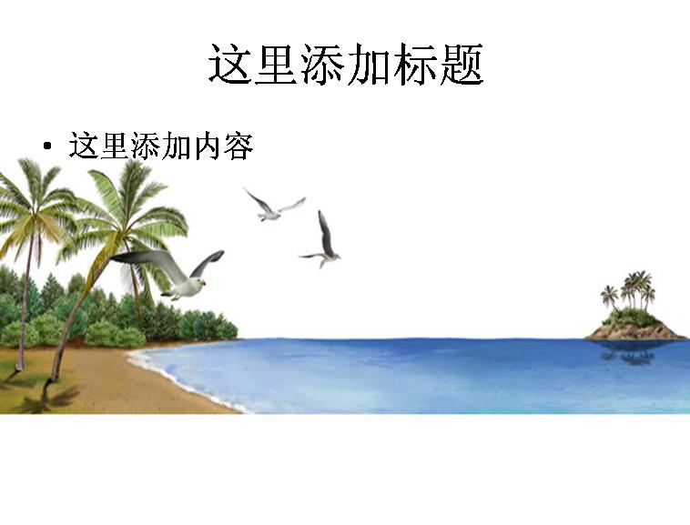 手绘大海模板免费下载