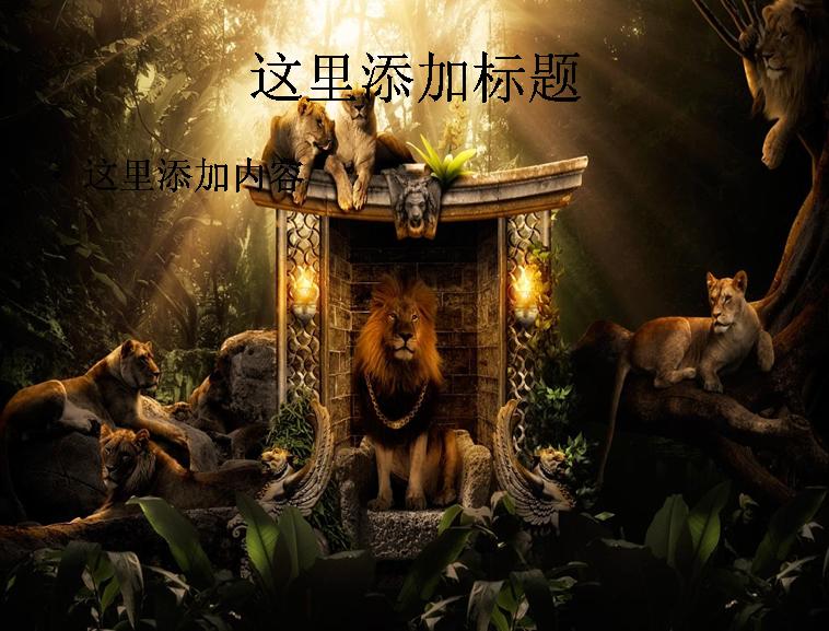 搞笑动物风景图片电脑高清ppt封面(11)模板免费下载