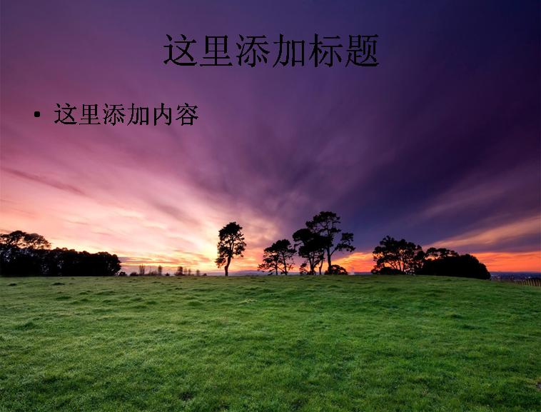 新西兰旅游风光ppt(5) 标  签: 自然风景迷人景色 支持格式: ppt wpp