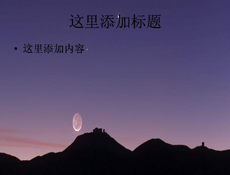 月球金星木星风景ppt