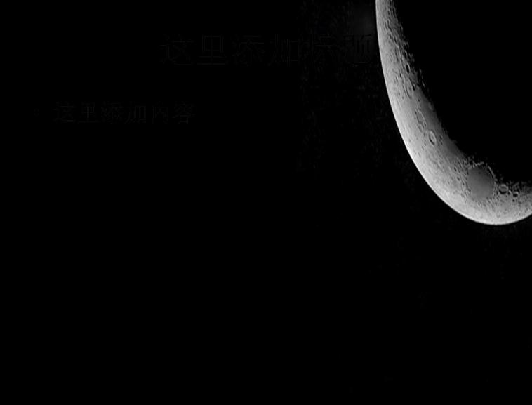 月亮背景ppt