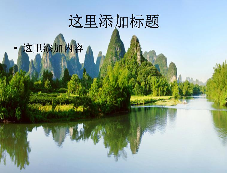 桂林山水旳风景图片宽屏ppt封面高清图片