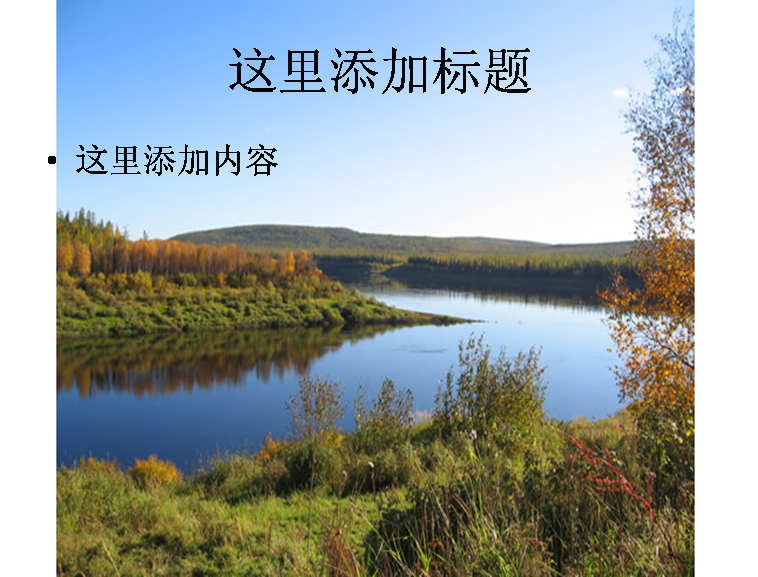 立即下载 下载次数: 0 次  河流高清 标  签: 风景自然风景ppt模板