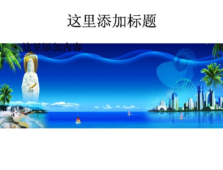 海南三亚旅游风景模板免费下载