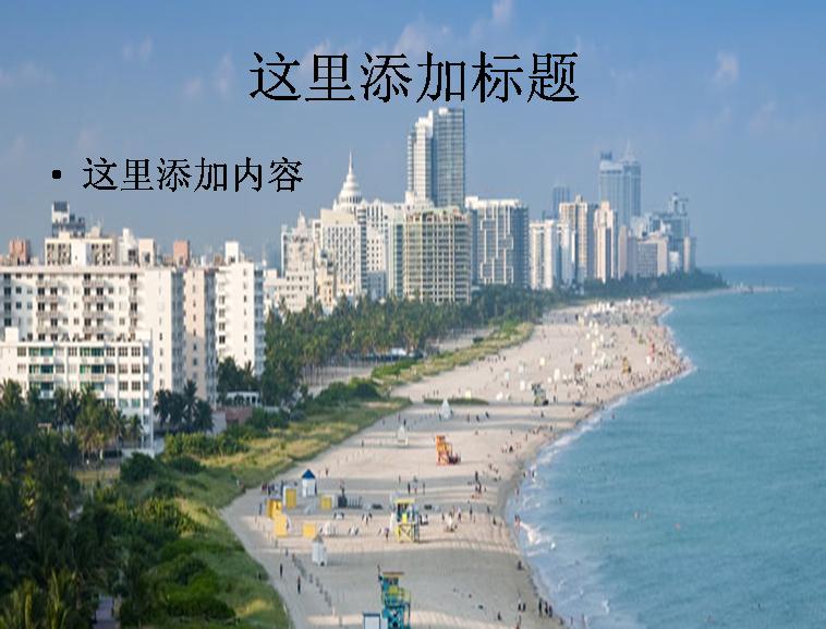 海边城市风景桌面背景