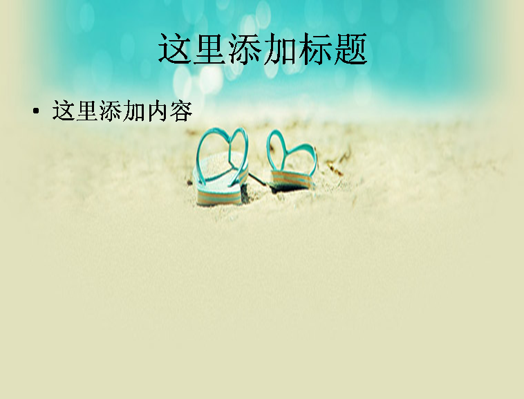 海边沙滩凉鞋ppt封面模板免费下载_108917- wps在线