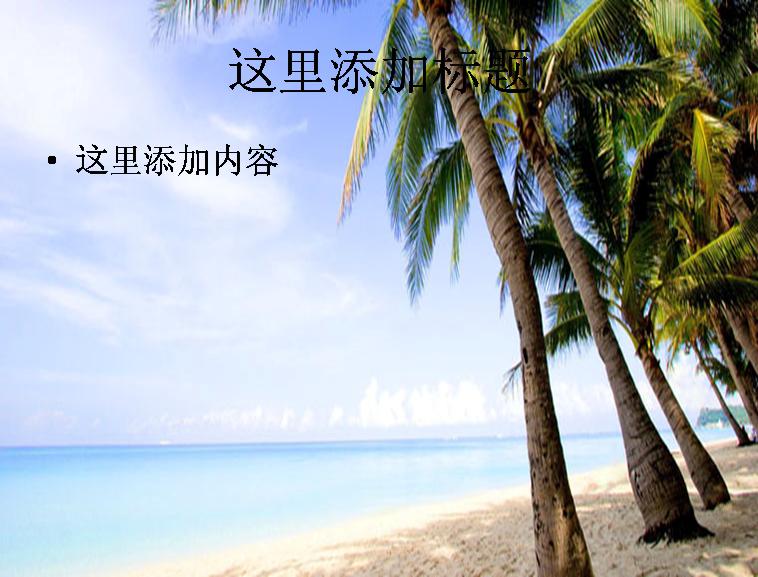 海边沙滩椰树风景ppt封面模板免费下载