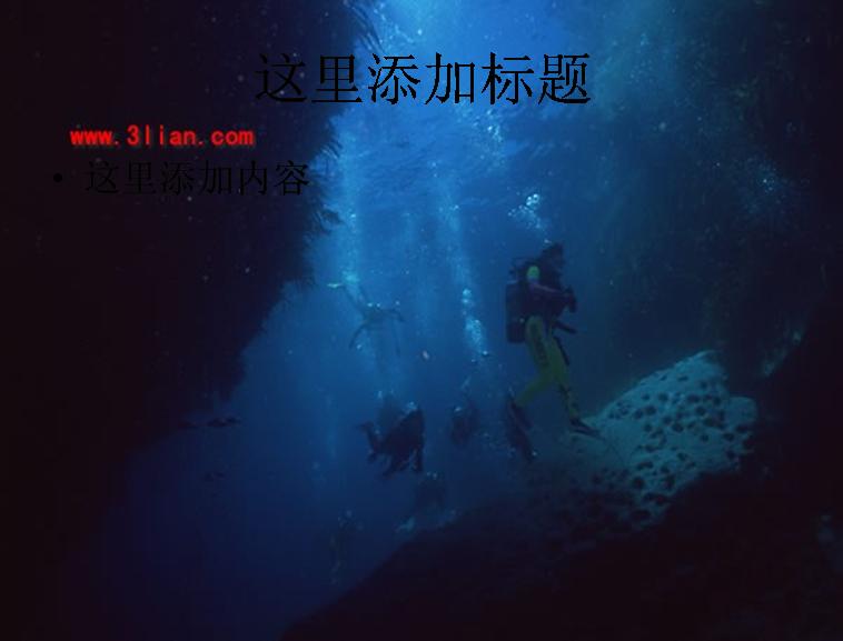深海美景摄影 支持格式:ppt wpp 文件大小:
