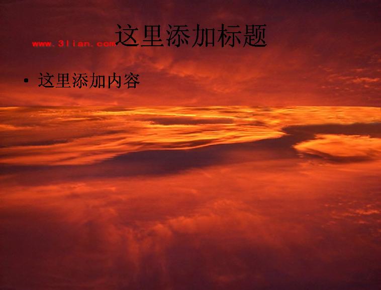火烧云风景模板免费下载_109209- wps在线模板