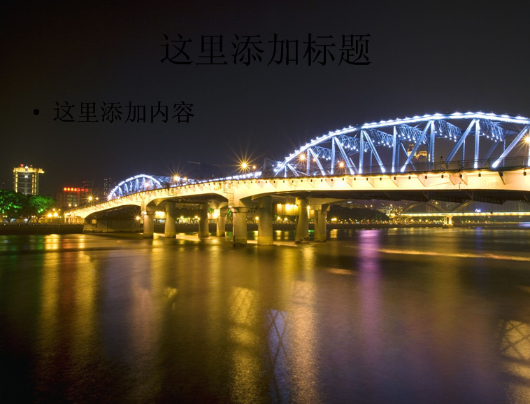 电脑ppt封面国内珠江夜景高清图片(3)模板