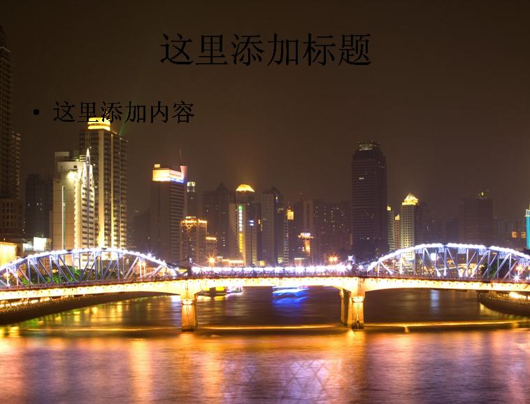 电脑ppt封面国内珠江夜景高清图片(6)模板