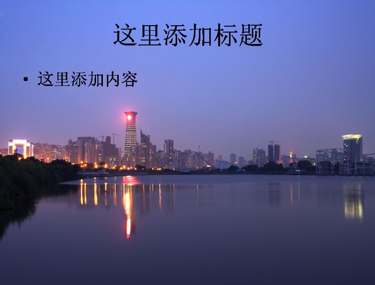 电脑ppt封面国内珠江夜景高清图片(7)模板